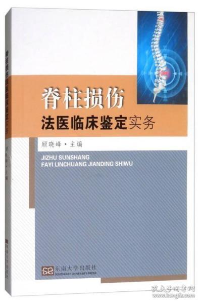 脊柱损伤法医临床鉴定实务