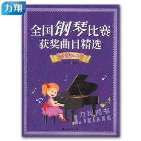 正版 全国钢琴比赛获奖曲目精选 业余组别6-14岁 徐丹丹 选编 南海出版社公司