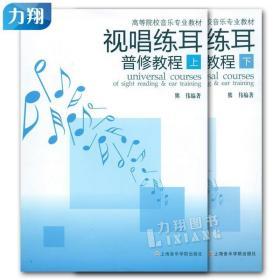 正版套装2本 视唱练耳普修教程(上下册) 高等院校音乐专业教材 熊伟编著 上海音乐学院出版社