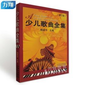 正版 少儿歌曲全集 杨建中 编山西教育出版社 9787544022774