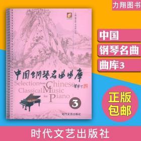 正版2018版中国钢琴名曲曲库3 魏廷格李明俊许民著 时代文艺出版社