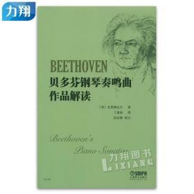 正版 贝多芬钢琴奏鸣曲作品解读 苏.克里姆辽夫-著 上海音乐出版社