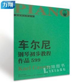 正版 车尔尼钢琴初步教程作品599 湖南文艺出版社