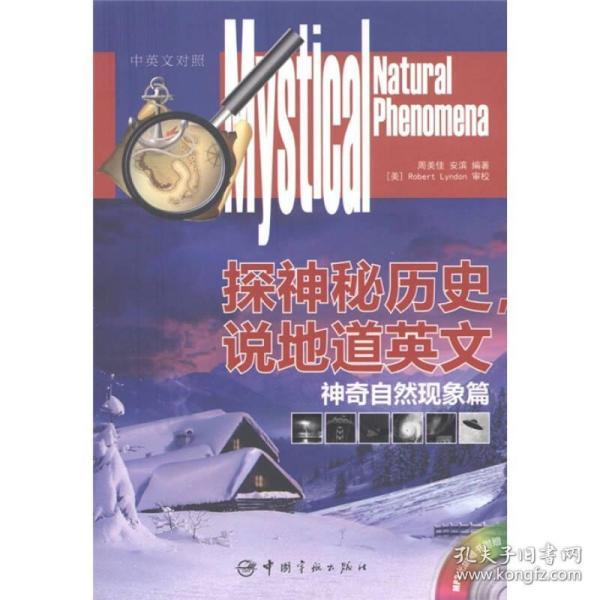 探神秘历史,说地道英文:神奇自然现象篇:汉英对照