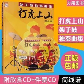 正版 打虎上山架子鼓独奏曲集 附欣赏CD伴奏CD 高炳点湖南文艺