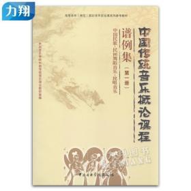 正版 中国传统音乐概论课程谱例集(第1册) 中国民歌民间舞蹈音乐说唱音乐 中央音乐学院出版社