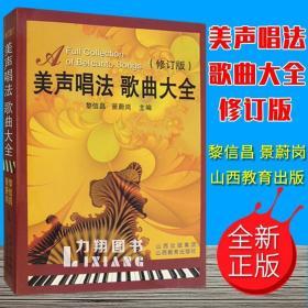 正版 美声唱法歌曲大全(修订版) 黎信昌景尉岗编山西教育出版社