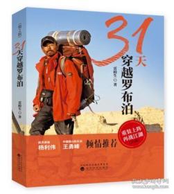 """31天穿越罗布泊(第2版)雷殿生 经济科学出版社 """"死亡之海""""罗布泊以其无法抗拒的魅力 十年徒步中国的苦行生涯"""