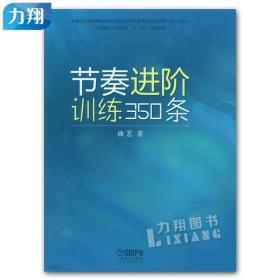 正版 节奏进阶训练350条 曲艺 著 上海音乐出版社