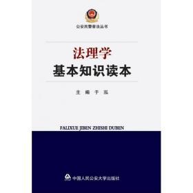法理学基本知识读本 公安民警普法丛书 中国人民公安大学出版社