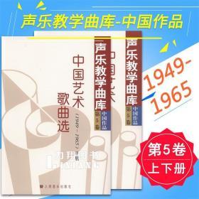 正版 声乐教学曲库-中国作品第5卷(上下册)中国艺术歌曲选1949-1965年 人民音乐