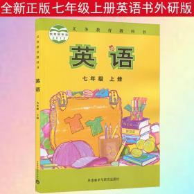 正版现货2021新版初中7七年级上册英语书外研版课本教材教科书初一上册英语外语教学与研究出版社7年级上册英语七年级上册英语课本