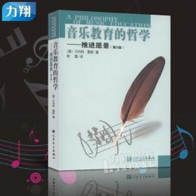 正版 音乐教育的哲学-推进愿景(第3版)(美)贝内特·雷默著 人民音乐出版社
