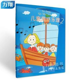 正版 儿童趣味乐理2 金铭真 编上海音乐出版社
