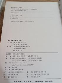 朱兰质量手册:第5版 /[美]朱兰、戈弗雷 编;焦叔斌 译