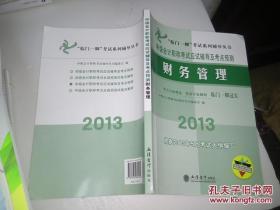 临门一脚考试系列辅导丛书·中级会计职称考试应试辅导及考点预测:财务管理(2013)