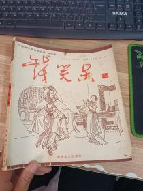 中国连环画名家经典.钱笑呆
