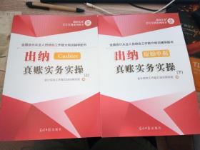 出纳真账实务实操【上下册】 /会计综合工作能力培训研究组