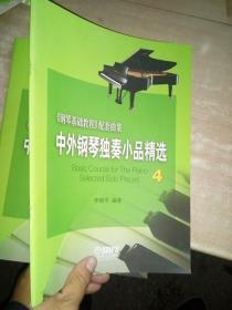 中外钢琴独奏小品精选(4)
