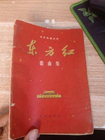 音乐舞蹈史诗 东方红歌曲集