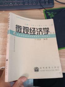 高等学校经济与管理类核心课程教材:微观经济学 【有笔记划线】