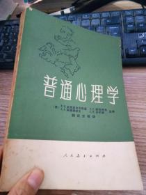 普通心理学 /[苏]B.B波果斯洛夫斯基等主编 魏庆安等译