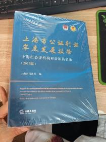 上海市公证行业年度发展报告 :上海市公证机构和公证员名录 2017版【有光盘】