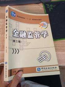 金融监管学(第二版) 【有笔记划线】