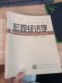 宏观经济学 【有笔记划线】