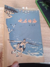 欢乐的海 【74年一版一印】