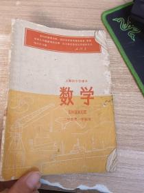 上海市中学课本:数学(二年级第一学期用)(1970年一版一印有毛主席像) 【有笔记】