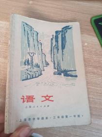 上海市中学课本 语文 三年级第一学期
