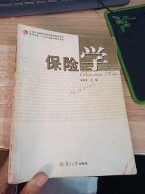 21世纪金融学教材新系:保险学 【有笔记划线】