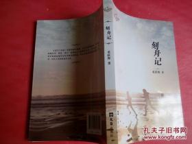 文汇麦杰珂新锐作家系列:天黑前 +刻舟记 2本合售