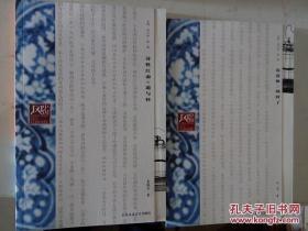 中国风江南文化系列丛书 【诗性江南的道与怀 、春花秋月何时了、江南的两张面孔】3本合售