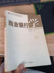 商业银行学 【有笔记划线】