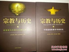宗教与历史. 3. 基督教与中西文化青年博士论坛 、2、中国基督教青年学著论坛 2本合售