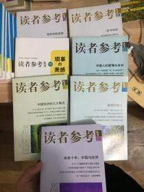 读者参考丛书 87, 108 、 110 、111 、112 、 113 、117 7本合售