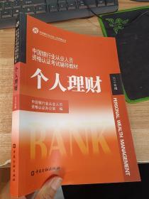 中国银行业从业人员资格认证考试辅导教材:个人理财 (2010版)