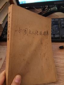 中国文人传说故事【1982年一版一印】彩色插图 /王一奇