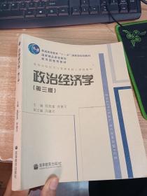 政治经济学 【有划线 书角有折痕】