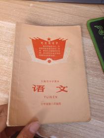 上海市中学课本 语文 三年级第二学期用 【有笔记 水印】