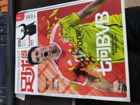 足球周刊 2014年1月7号 总第609期 +1月14号总第610期【2本合售】有海报 卡 /足球周刊