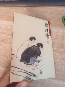 中国名画欣赏(第2辑)徐悲鸿 (杂画卷)