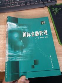 国际金融管理——商学院文库 【有笔记划线】