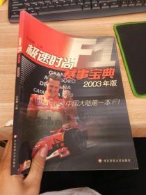 极速时尚F1赛事宝典:2003年版 【没有赠品】 /华东师范大学出版?