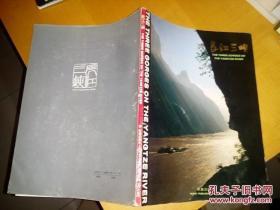 长江三峡 THE THREE GORGES ON THE YANGTZE RIVER