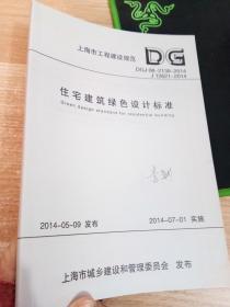 住宅建筑绿色设计标准 DGJ 08-2139-2014 (上海市工程建设规范)