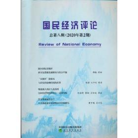 国民经济评论  总第八辑(2020年第2辑)