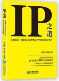 RT-bs正版 IP之道:30家国内一线创新公司的知识产权是如何运营的柯晓鹏企业管理出版社书籍启始天晟图书专营店